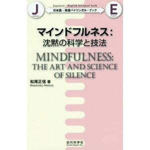 Achtsamkeit: Wissenschaft und Techniken der Stille (zweisprachiges japanisch-englisches Buch) [Buch / Magazin] / Masanobu Matsuo / Autor