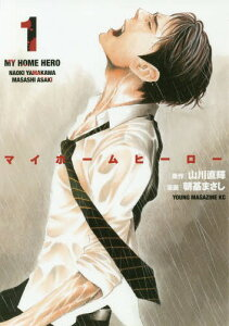 マイホームヒーロー 1 (ヤングマガジンKC)[本/雑誌] (コミックス) / 山川直輝/原作 朝基まさし/漫画