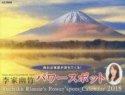 スポット ヤマケイカレンダー カレンダー