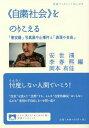CD&DVD NEOWINGで買える「《自粛社会》をのりこえる 「慰安婦」写真展中止事件と「表現の自由」 (岩波ブックレット[本/雑誌] / 安世鴻/編 李春熙/編 岡本有佳/編」の画像です。価格は670円になります。