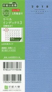 303.リベルインデックス3 (2018年版)[本/雑誌] / 高橋書店