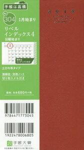 304.リベルインデックス4 (2018年版)[本/雑誌] / 高橋書店