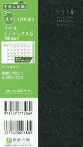 306.リベルインデックス6 月曜始まり (2018年版)[本/雑誌] / 高橋書店