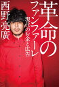 革命のファンファーレ 現代のお金と広告[本/雑誌] (単行本・ムック) / 西野亮廣/著