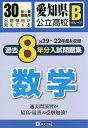 愛知県公立高校Bグループ過去8年分入試問題集数学 30年春受験用[本/雑誌] / 教英出版