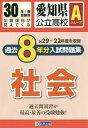 平30 愛知県公立高校Aグループ過 社会[本/雑誌] / 教英出版