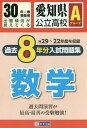平30 愛知県公立高校Aグループ過 数学[本/雑誌] / 教英出版