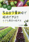 多品目少量栽培で成功できる!!小さな農業の稼ぎ方 栽培技術と販売テクニック[本/雑誌] / 中村敏樹/著