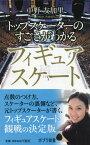 トップスケーターのすごさがわかるフィギュアスケート (ポプラ新書)[本/雑誌] / 中野友加里/著