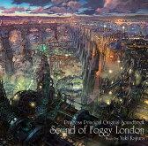 TVアニメ『プリンセス・プリンシパル』オリジナルサウンドトラック: Sound of Foggy London[CD] / アニメサントラ (音楽: 梶浦由記)
