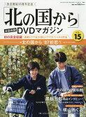 「北の国から」全話収録DVDマガジン Vol.15 2017年9/26号[本/雑誌] (雑誌) / 講談社