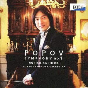 ポポーフ: 交響曲 第1番《日本初演》[CD] / 飯森範親(指揮)/東京交響楽団