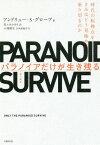 パラノイアだけが生き残る 時代の転換点をきみはどう見極め、乗り切るのか / 原タイトル:ONLY THE PARANOID SURVIVE[本/雑誌] / アンドリュー・S・グローブ/著 佐々木かをり/訳