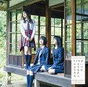 楽天乃木坂46グッズいつかできるから今日できる [CD+DVD/TYPE-B][CD] / 乃木坂46