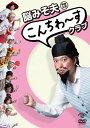 脳みそ夫単独公演「こんちわ〜すクラブ」[DVD] / バラエティ (脳みそ夫)