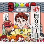 新・四谷3丁目[CD] / 北川かつみ