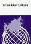 '17 日本企業のアジア進出総覧[本/雑誌] / 重化学工業通信社/編