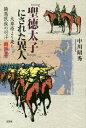 『聖徳太子』にされた異人-大草原より来た[本/雑誌] / 中川昭秀/著