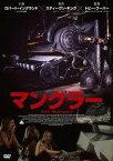 マングラー[DVD] / 洋画