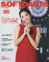 SOFTDARTS BIBLE Vol.66 【表紙】 大石絵理 (SAN-EI MOOK)[本/雑誌] / マッコイワークス