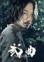 武曲 MUKOKU[Blu-ray] / 邦画