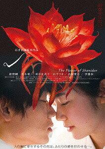 シャニダールの花[DVD] / 邦画