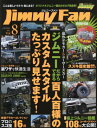 [書籍のゆうメール同梱は2冊まで]/Jimny Fan 8[本/雑誌] (メディアパルムック) / SSC出版