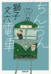 ちんちん電車 新装版 (河出文庫)[本/雑誌] / 獅子文六/著