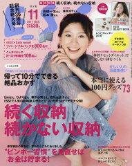 離婚準備開始!篠原涼子と市村正親が弁護士を立て親権について協議