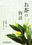お茶の物語[本/雑誌] / 王旭烽/著 三瓶はるみ/訳