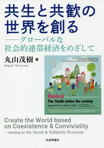 共生と共歓の世界を創る グローバルな社会的連帯経済をめざして[本/雑誌] / 丸山茂樹/著