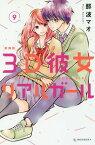 3D彼女 リアルガール 新装版 9 (デザートKC)[本/雑誌] (コミックス) / 那波マオ/著
