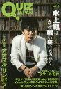 QUIZ JAPAN 古今東西のクイズを網羅するクイズカルチャーブック Vol. 8 【表紙】 水上颯 【特集】 ナナマル サンバツ[本/雑誌] / セブンデイズウォー/著・編