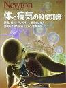 体と病気の科学知識 (ニュートン別冊)[本/雑誌] (単行本・ムック) / ニュートンプレス