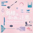 ドラマ「奥様は、取り扱い注意」オリジナル・サウンドトラック[CD] / TVサントラ (音楽:...