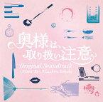 ドラマ「奥様は、取り扱い注意」オリジナル・サウンドトラック[CD] / TVサントラ (音楽: 得田真裕)