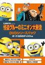 怪盗グルーのミニオン大脱走 DVDシリーズパック ボーナスDVDディスク付き [初回生産限定][DVD] / アニメ