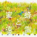蜜蜂と遠雷 その音楽と世界[CD] / クラシックオムニバス