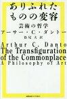 ありふれたものの変容 芸術の哲学 / 原タイトル:THE TRANSFIGURATION OF THE COMMONPLACE[本/雑誌] / アーサー・C・ダントー/著 松尾大/訳