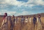北風と太陽 [DVD付初回限定盤][CD] / E-girls