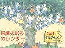 馬場のぼる カレンダー 2018 11ぴきのねこと仲間たち[本/雑誌] / こぐま社