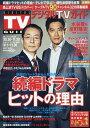 デジタルTVガイド 2017年12月号 【表紙】 『相棒 season16』水谷豊&反町隆史[...