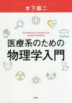 医療系のための物理学入門[本/雑誌] / 木下順二/著