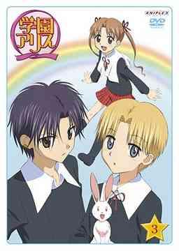 学園アリス Vol.3[DVD] / アニメ