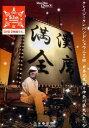 【送料無料選択可!】満漢全席Crazy Ken Band Show 2004 日本武道館+神奈川県民大ホール / クレ...