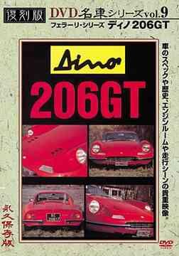 ディノ206GT (フェラーリ) 復刻版 名車シリーズ Vol.9[DVD] / 趣味教養