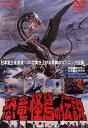 【送料無料選択可!】恐竜・怪鳥の伝説 [劇場版] / 邦画