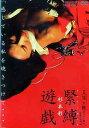 【送料無料選択可!】映画「花と蛇 2 パリ/静子」杉本彩 緊縛遊戯 / 邦画 (メイキング)