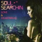 SOUL SEARCHIN'〜LOVE & HEARTBREAK SELECTED BY MASAHARU YOSHIOKA[CD] / オムニバス
