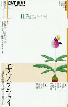 エスノグラフィ (現代思想)[本/雑誌] / 岸政彦/責任編集